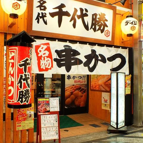 nadai chiyomasaru hanshin Amagasaki image