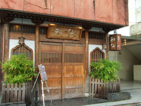 六本木駅徒歩1分。旬の素材を活かした串揚げと日本料理を愉しめる、大人の隠れ家。