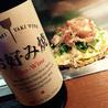ごっつい 笹塚 お好み焼きのおすすめポイント2