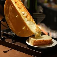 ◆ハイジのチーズラクレット