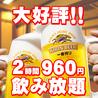 かもん 上大岡赤い風船ビル店 居酒屋のおすすめポイント2