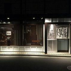 京都の創作和食 ADO あどのおすすめポイント1