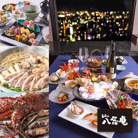 日本料理 和乃八窓庵