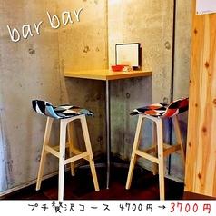 bar bar バルバルの特集写真