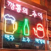 韓国路地裏食堂 カントンの思い出 上野店の雰囲気3