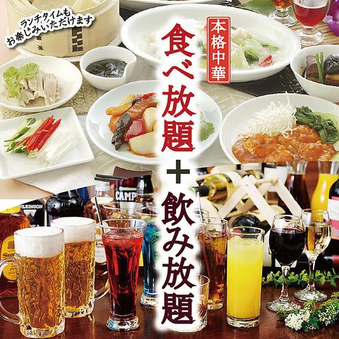ディナー★時間無制限食放+アルコール飲み放題!!通常3300円→3100円!!