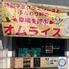 田jyu 堺東店のロゴ