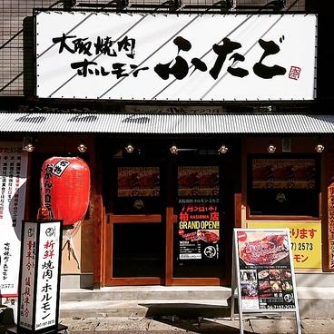大阪焼肉・ホルモン ふたご 柏店の雰囲気1