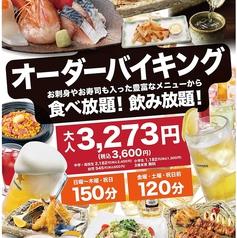 だんまや水産 札幌駅前店の写真