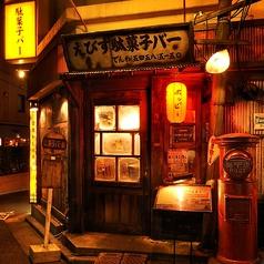 えびす駄菓子バーの雰囲気2