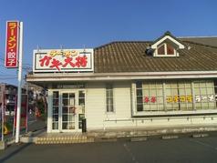 ラーメン ガキ大将 鷺沼店の写真