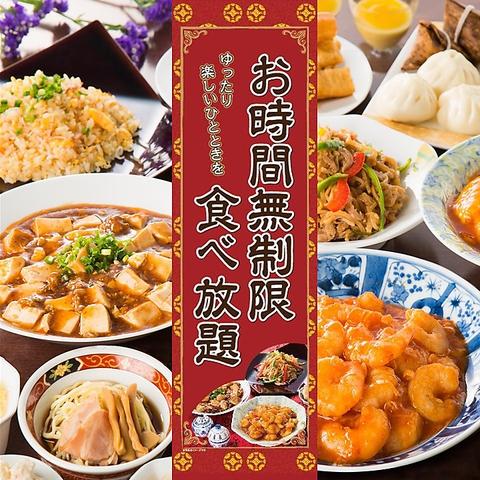 ディナーバイキング♪中華食べ放題+ソフトドリンク飲放★2198円→2098円