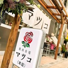 焼肉呑場 マツコ おおたかの森店の特集写真