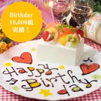 【梅田で誕生日会】メッセージ付きホールケーキをご用意