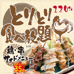 いろはにほへと 一関駅前店のコース写真