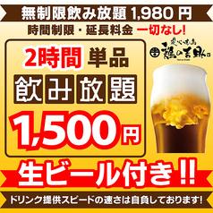 個室居酒屋 鶏の吉助 川越店のおすすめ料理1