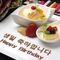 誕生日やお祝いに
