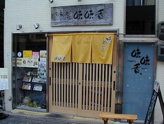 京のかけうどん 味味香の写真