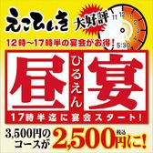 えこひいき 平塚店のおすすめ料理3