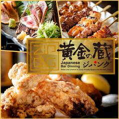 黄金の蔵 ジパング 新宿西口駅前店のコース写真