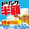 濱焼北海道魚萬 旭川2条通店のおすすめポイント1