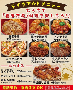 養老乃瀧 泉店のおすすめ料理1