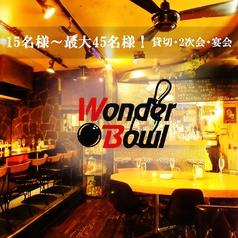 ワンダーボウル Wonder Bowl 渋谷店の写真