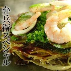 鉄ぱん屋 弁兵衛 新天地店のおすすめ料理1