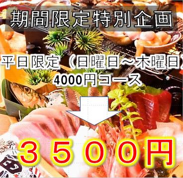 魚楽 名古屋のおすすめ料理1