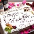 結婚式二次会のご予約も承っております。Weddingケーキなどもご用意致しますのでお気軽にご相談下さい。