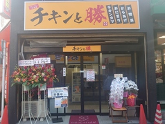 チキンと勝 一橋学園店の写真