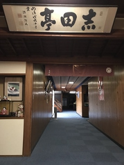料亭 志田屋の写真