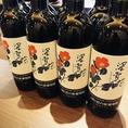 【12本の数量限定!!】岩の原葡萄園の赤ワインを1本プレゼント!4名以上のグループで一人3500円以上のご飲食で1グループ1本限定とさせて頂いております。先着12グループ限定!!!