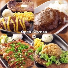 Open Kitchen オープンキッチン 然の写真