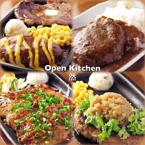絶品ハンバーグ・ステーキがお好みの量・味で楽しめる地元で大人気の名店♪