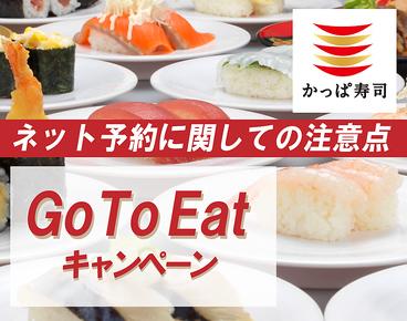 かっぱ寿司 佐沼店の雰囲気1