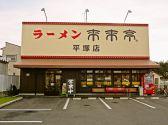 来来亭 平塚店 藤沢・辻堂茅ヶ崎・平塚・湘南台のグルメ