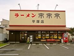来来亭 平塚店の写真