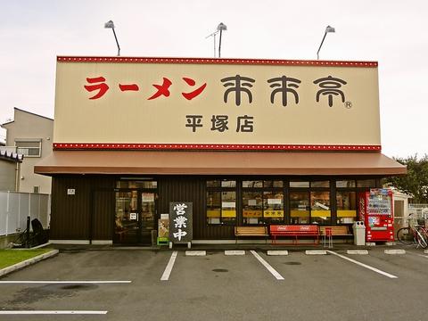 「お客様第一」をモットーに美味しいラーメンを提供するアットホームなお店。