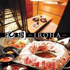彩羽 IROHA 錦店の写真