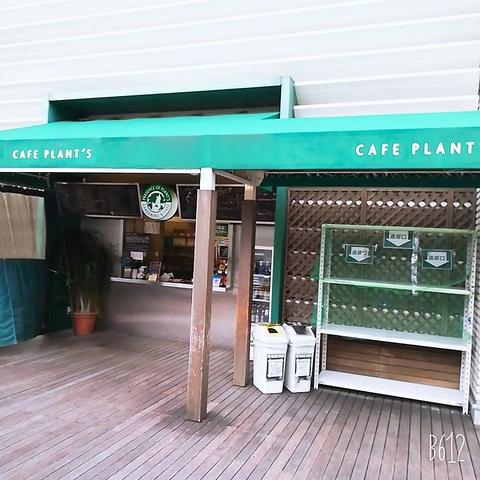 カフェ プランツ 新宿店