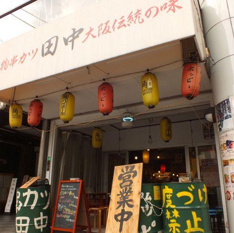 串カツ田中 高田馬場店>