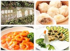 風香園 香港厨房 本店の写真
