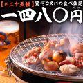 とりえもん 岡山のおすすめ料理1