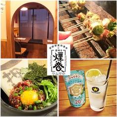新鮮野菜 肉巻串×酒場る 煙巻の写真