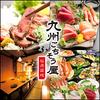 九州ごちそう屋 松原団地 獨協大学駅前店