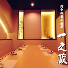 地酒と個室創作居酒屋 一之蔵 名駅駅前店の写真