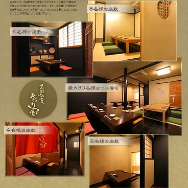 京都和食 Ken蔵の雰囲気1