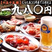 とりえもん 岡山のおすすめ料理2