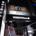 中央通りの新しいピカピカのビル!第10吉野ビル3階のワンフロアが当店です!!